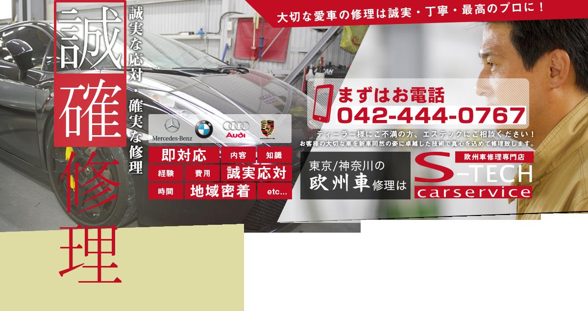 東京/神奈川の輸入車・外車修理はエステック